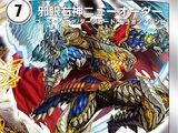 New Order, Demonic Eye Right God