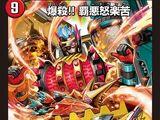 Explosion!! Hardrack