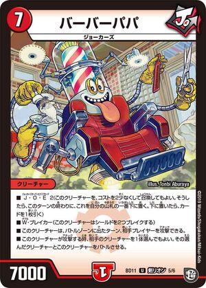 Dmbd11剣リオン-5