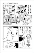 DM-SX Vol8-pg5