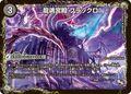 Blacko, Dragon Soul Palace