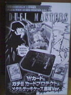 Duel Masters New Frontier a