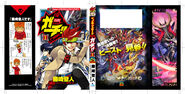 Duel Masters Houden Gachi vol.1 full cover