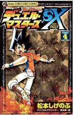 Star Cross Manga - Volume 4