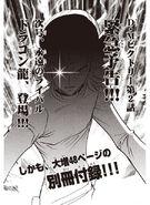 DM-Victory Manga 03