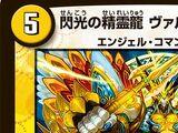 Valhalla Master, Spark Dragon Elemental