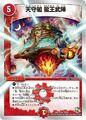 Tenshukaku, Dragon King Keep