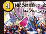Valhalla Paladin, Sealing Dragon Elemental