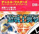 DM-03 Master of Destruction
