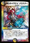 Zorro Star, Izanai's Tactician