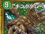 Kingdom Ohkabuto / Gouhaten Tsukumogatari