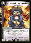 Duema Ogre! Kikuchi, Assistant Instructor