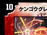 Ken Gou, Crimson Lord ~The Sundering~