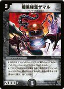 Zamaru, Treasure of Darkness
