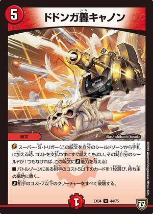 Dmex4-44