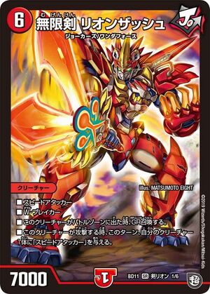 Dmbd11剣リオン-1