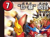 Stronger, Barrier Barrel / Absolute Invincible Shield