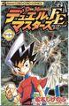 Duel Masters: Fighting Edge Volume 8