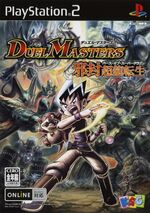 Duel Masters Birth of the Super Dragon