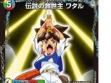 Wataru, Legendary Savior