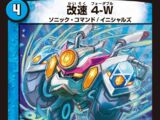 4-W, Break Speed