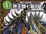 Juranail, Seven Quakes World King