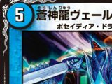 Veil Babylonia, Blue Divine Dragon