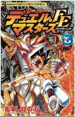 Fighting Edge Manga - Volume 6