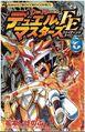Duel Masters: Fighting Edge Volume 6