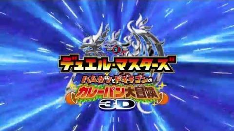 Hamukatsu and Dogiragon 3D trailer