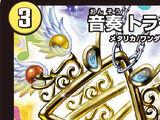 Torakuru, Play Music / Melody 5 「Sound Tornado」