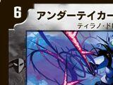 Undertaker Dragoon