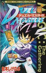 Duel Masters Manga - Volume 1