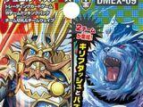 DMEX-09
