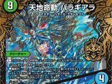 Baraghiara, Heavenly Earth Momentum / Ringfinity Violent Ice
