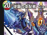 New Diabolos, Counterattacking Ruler