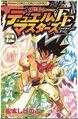 Duel Masters: Fighting Edge Volume 12