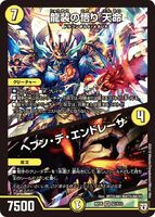 Destiny, Dragon Armored's Enlightenment / Heaven De Endlessa
