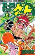 Duel Masters Gekioden Gett volume 2