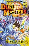 Duel Masters Volume 10
