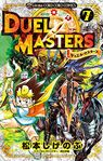 Duel Masters Volume 7