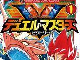 Duel Masters Victory Manga: Volume 1