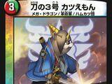 Katsuemon, Blade 3