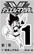DM-Victory-Vol1-pg3