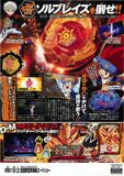 Duel Masters Blazing Bonds XX DVD Cover Back