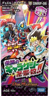 DMRP-06 Strike Back Galaxy 卍・Inferno・Annihilation!!