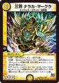 Naraga Maagura, Three Kingdoms