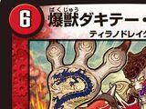 Dacity Dragoon, Explosive Beast