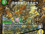 Baraghiara, Heavenly Earth Momentum / Ringfinity Violent Holy