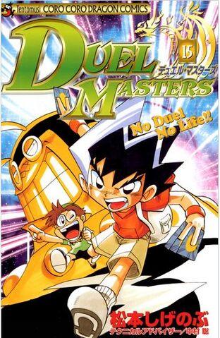 File:Duel Masters Manga - Volume 15.jpg